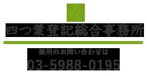 四つ葉登記総合事務所 採用サイト